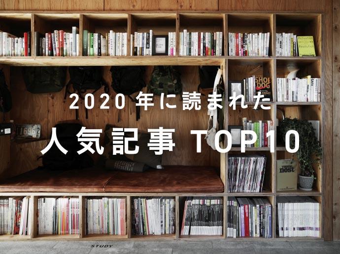 インテリアのコラム、2020年の人気記事TOP10