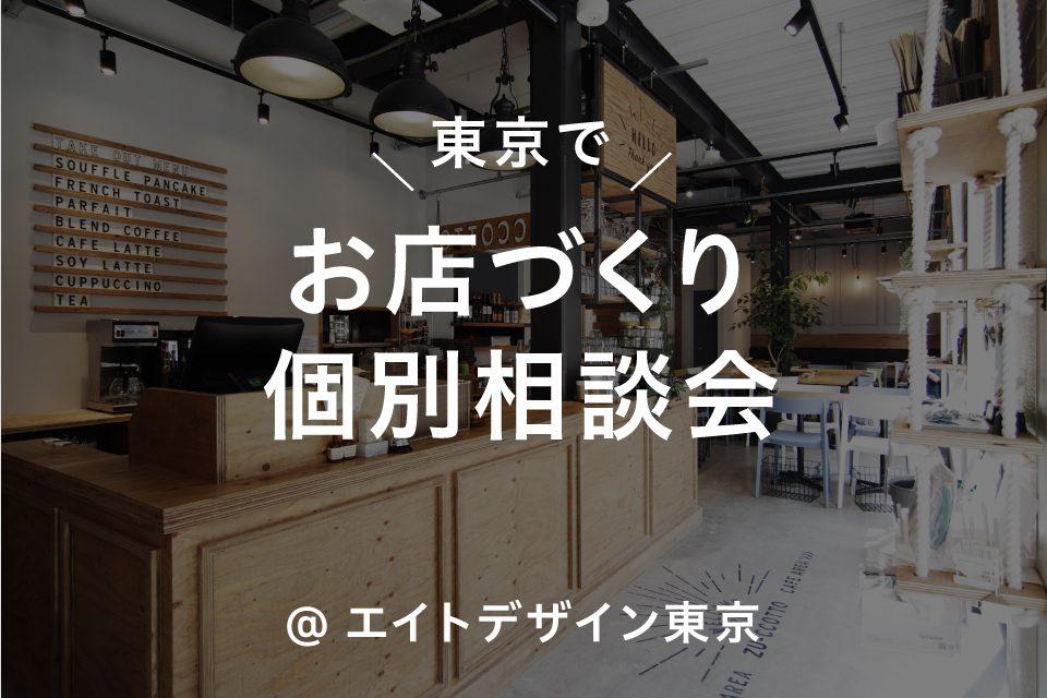 【東京開催】店舗開業・改装・ブランディングの個別相談会(ZOOMもOK)
