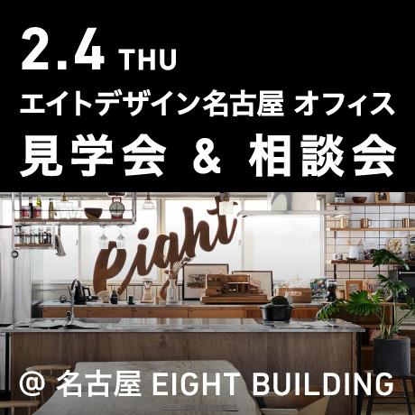 エイトデザイン名古屋オフィスの見学会+オフィスリノベーション相談会