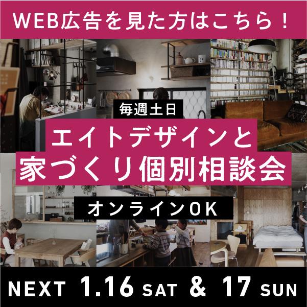 毎週土日は「エイトデザインと家づくり個別相談会」!