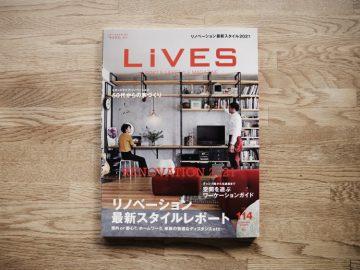 メディア情報:LiVES vol.114