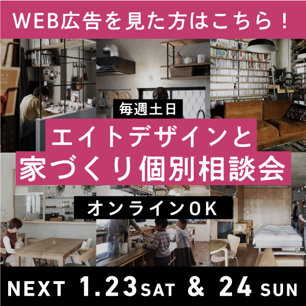 毎週土日「エイトデザインと家づくり相談会」!