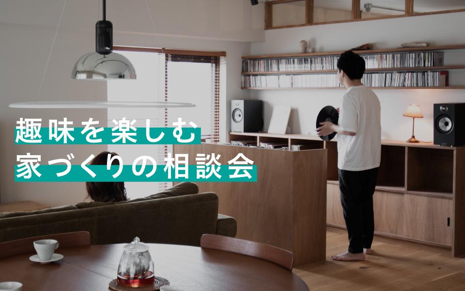 「趣味を楽しむ」家づくりの相談会