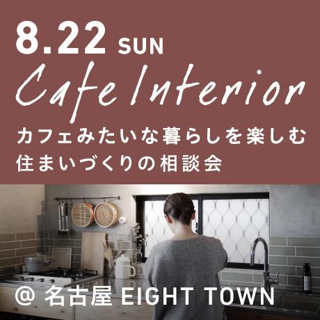 「カフェのような暮らしを楽しむ」家づくりの相談会