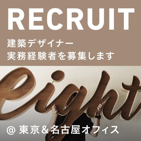 採用情報:建築デザイナー(名古屋・東京勤務)募集します