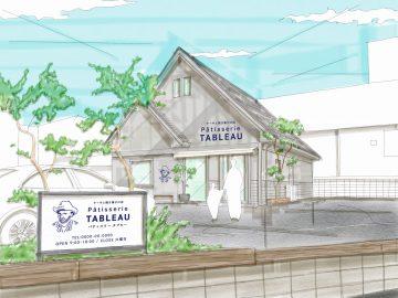 豊田市で洋菓子店のプロジェクトが始まります