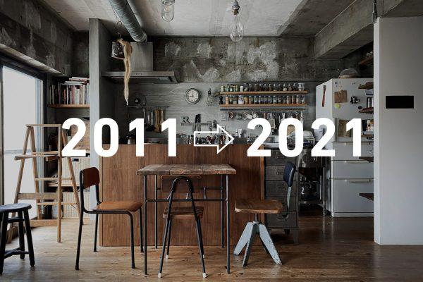 リノベーションして10年後の経年変化。竣工時の写真と比較してみました