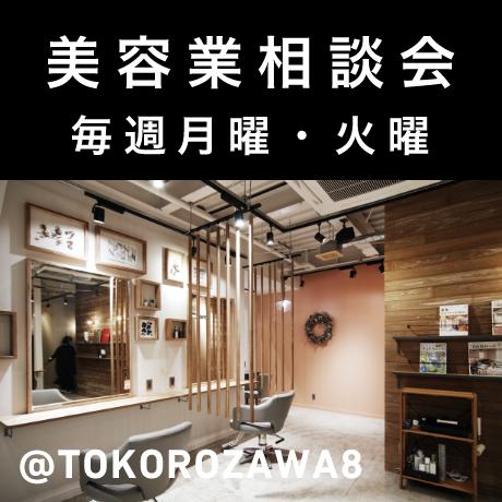 美容院の改装・開業・ブランディング お店づくりの相談会