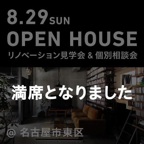 マンションリノベーション見学会(名古屋市久屋大通K様邸)