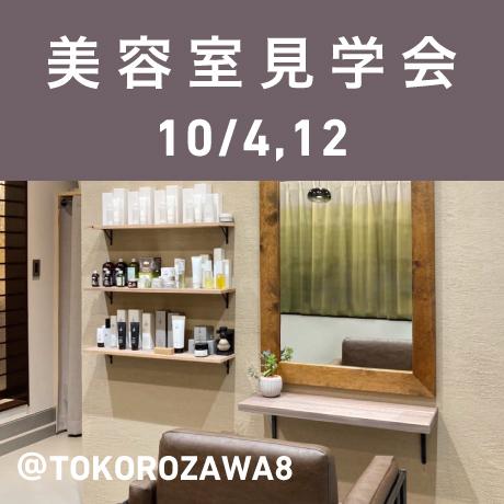 TOKOROZAWA8プロデュースの美容院 見学会開催