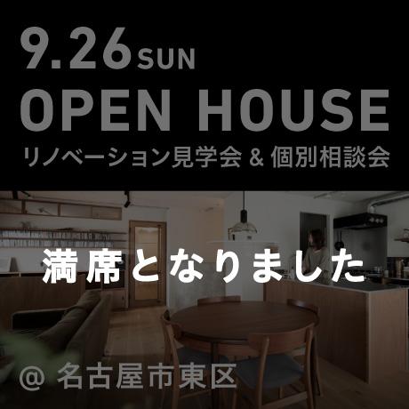 マンションリノベーション見学会(名古屋市東区Y様邸)